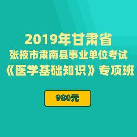 2019年甘肃省张掖市肃南县事业单位考试 《医学基础知识》专项班