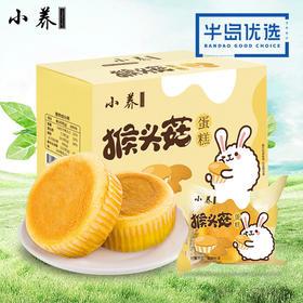 小养猴头菇养胃早餐蛋糕600g营养速食小零食