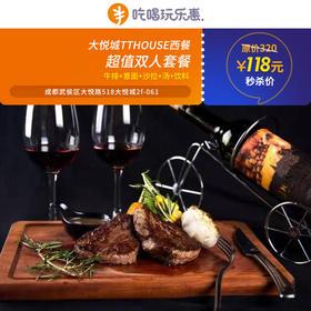 118元抢大悦城【TT HOUSE】原价320元牛排套餐!牛排+意面+沙拉+汤+饮料