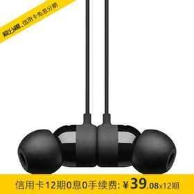 Beats urBeats3 入耳式耳机有线耳机 手机耳机 3.5mm接口 三键线控 带麦
