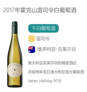 2017年霍克山雷司令白葡萄酒Mount Horrocks Reisling 2017