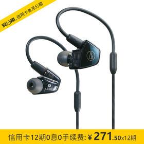 铁三角 LS400iS 四单元HIFI线控入耳式耳机 蓝色 动铁监听 手机耳麦
