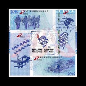 【少量现货】第七届世界军人运动会四连体纪念券(荣耀军运)