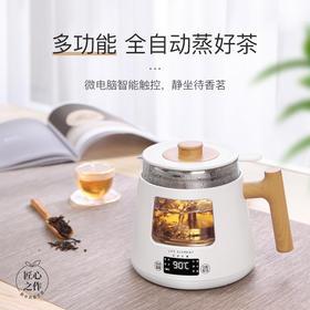 【生活元素 智能煮茶器】 煮茶器全自动蒸汽黑茶煮茶壶玻璃电热迷你办公室普洱蒸茶器