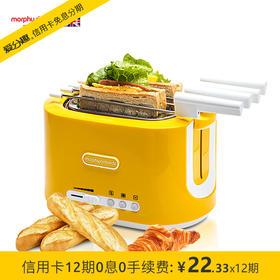 摩飞(Morphy Richards)MR8209 多士炉 烤面包机 带烤架 柠檬黄