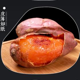 顺丰发货【红薯界的扛把子】糖心烟薯25号,软糯香甜农家蜜薯,有机肥生态种植,专业级烤薯,香甜留蜜!
