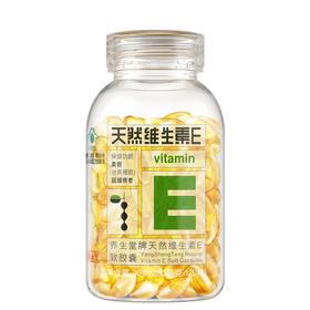 【新品上市,美容祛斑】养生堂天然维生素VE200粒+蛋白粉150g