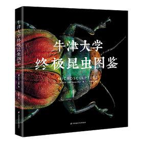 牛津大学 昆虫图鉴 科普书籍昆虫大百科 儿童科普 少儿科学书