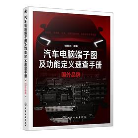 汽车电脑端子图及功能定义速查手册(国外品牌)