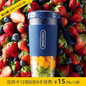 摩飞(Morphy Richards)摩飞电器 (Morphyrichards)榨汁机便携式家用迷你榨汁杯充电式果汁机料理机 MR9600 轻奢蓝
