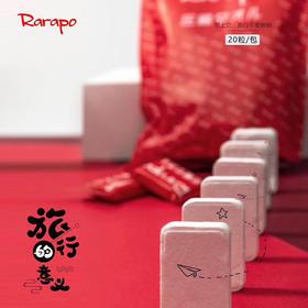 日本rarapo旅行用压缩毛巾 单独包装 便携安心 20粒/袋