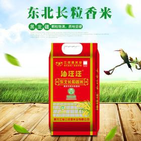 【10斤】油汪汪东北长粒香米真空包装新鲜香米