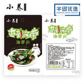 小养香辣海带头【32g*15袋】霞浦海带丝零食小包装即食凉拌下饭菜