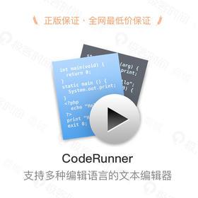 CodeRunner —— 支持多种编辑语言的文本编辑器