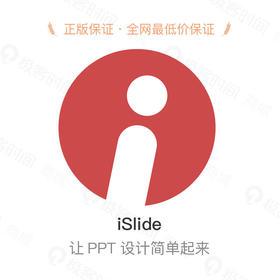 iSlide --让PPT设计简单起来