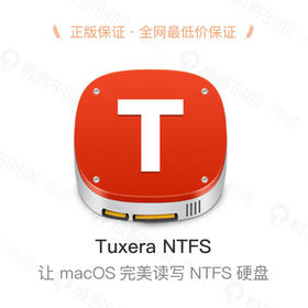Tuxera NTFS —— 让 macOS完美读写NTFS硬盘