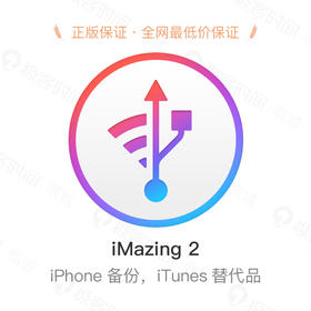 iMazing 2 —— iPhone备份,iTunes替代品