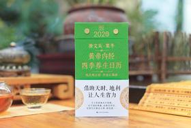 【紫图图书】《徐文兵、梁冬:黄帝内经四季养生日历2020》