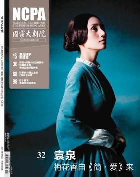 《国家大剧院》杂志2013年8月刊 此为预售 最晚9月2日发货
