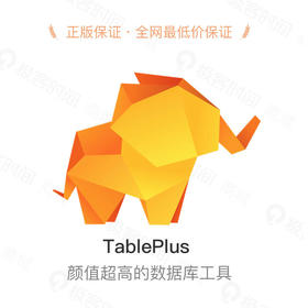 TablePlus —— 颜值超高的数据库工具