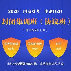 2020国京双考申论O2O封闭集训班协议班(北京开课,12天12晚名师亲授,30次申论人工批改,未达分数退费16800元)
