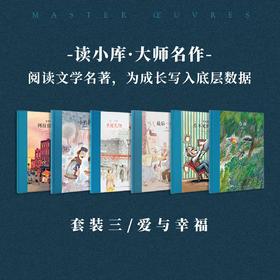 """""""大师名作""""套装3 爱与幸福6册 探讨生命的意义 感受人间的温暖与温柔  读小库 7-12岁"""