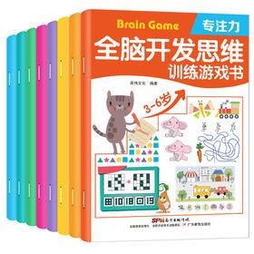 全脑开发思维训练游戏书 全8册 儿童思维训练翻翻书精美插图3-5-6岁宝宝益智左右脑开发数学思维书 红色