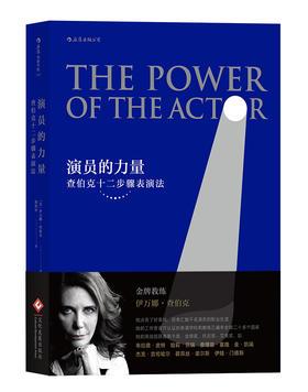 【签名版】演员的力量:查伯克十二步骤表演法 (伊万娜·查伯克的学生揽遍演艺界奖项,仅获奖和提名奥斯卡的就有十二位)