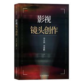 【预售】影视镜头创作 (张艺谋、顾长卫的老师,北京电影学院摄影系名师之作)