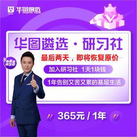 【限时狂甩1折】2019年重庆遴选考试-研习社