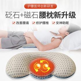 【告别腰椎酸痛,塌屁股】杜医生腰枕,磁石震动按摩,修复脊椎反弓,变形,还你健康腰部,S身形