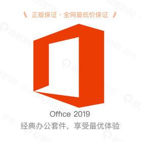 Office 2019—— 经典办公套件,享受最优体验