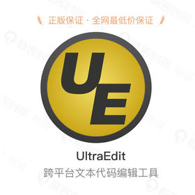 UltraEdit —— 跨平台文本代码编辑工具