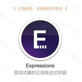 Expressions - 简洁优雅的正则表达式利器
