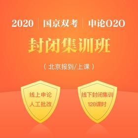 2020国京双考申论O2O封闭集训班(北京开课,12天12晚名师亲授,30次申论人工批改)