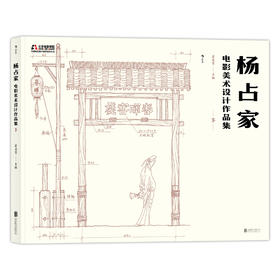 杨占家电影美术设计作品集 (曾与陈凯歌、张艺谋、李安、王家卫合作了《霸王别姬》《卧虎藏龙》《东邪西毒》等传世经典)