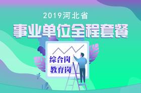 2019河北省事业单位全程套餐-综合岗 教育岗