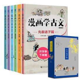 《漫画学古文(精装版)》(全六册)  轻松读懂文言文 一套让孩子开怀大笑的文言文启蒙读本