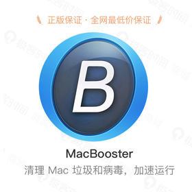 MacBooster —— 清理 Mac 垃圾和病毒,加速运行