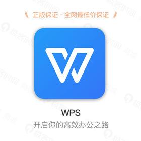 WPS —— 开启你的高效办公之路