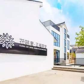 【江苏•南京】花筑奢·正福草堂民宿 2天1夜自由行套餐
