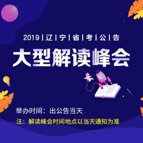 2019辽宁省考公告解析峰会入场券