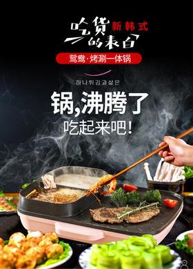 迪迪尼卡didinika 麦饭石鸳鸯烧烤涮一体锅