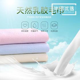 【除螨乳胶毛巾】 防螨乳胶毛巾 婴幼儿面料进口乳胶净味毛巾