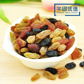 【新疆三色葡萄干】原果晾晒 营养丰富 柔软清甜 一次可以吃到三种味道 小包装易携带