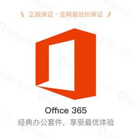 Office 365—— 经典办公套件,享受最优体验