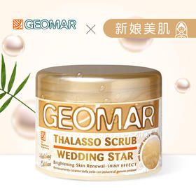 geomar吉儿玛新娘磨砂膏去角质鸡皮全身体嫩白沐浴海盐吉尔玛300g