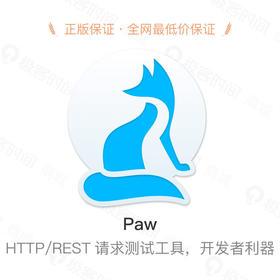 Paw —— HTTP/REST请求测试工具,开发者利器