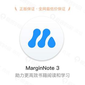 MarginNote 3 —— 助力更高效书籍阅读和学习