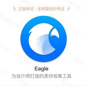 Eagle —— 为设计师打造的素材收集工具
